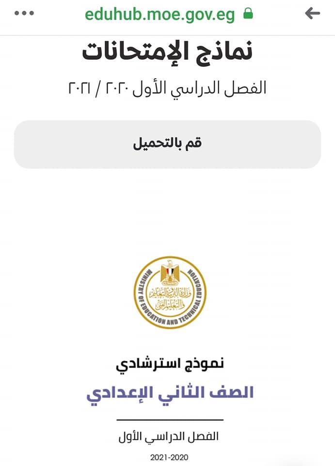 بالخطوات كيفية الحصول على نماذج الوزارة الإسترشادية الرسمية من موقع وزارة التربية والتعليم الرسمى من خلال منصة التعليم المصرى 15356310