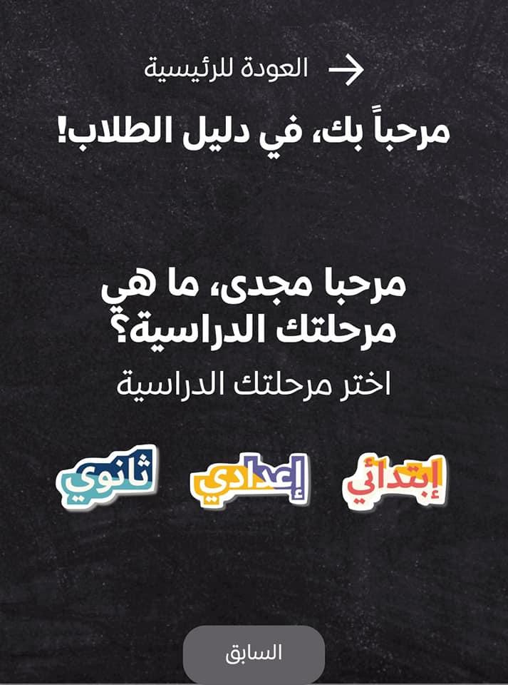 بالخطوات كيفية الحصول على نماذج الوزارة الإسترشادية الرسمية من موقع وزارة التربية والتعليم الرسمى من خلال منصة التعليم المصرى 15356311