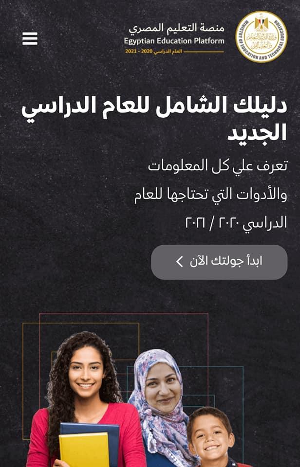 بالخطوات كيفية الحصول على نماذج الوزارة الإسترشادية الرسمية من موقع وزارة التربية والتعليم الرسمى من خلال منصة التعليم المصرى 15362210