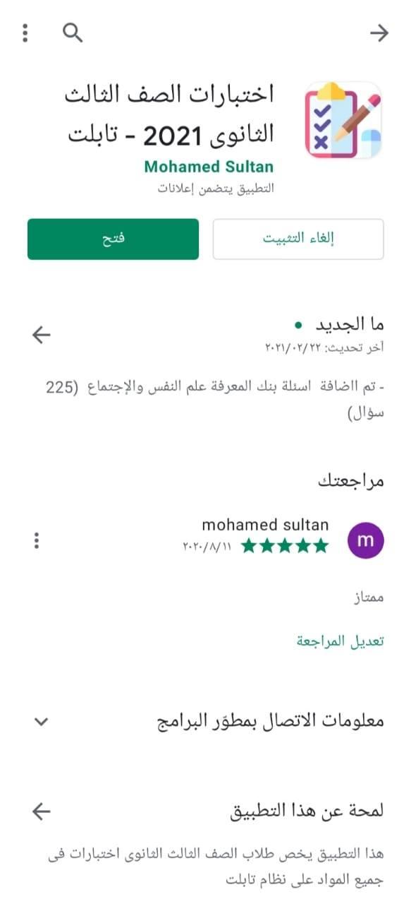 """من جوجل حمل للموبيل تطبيق التدريب على امتحانات """" أولى و تانية و تالتة """" ثانوى عام 15364610"""