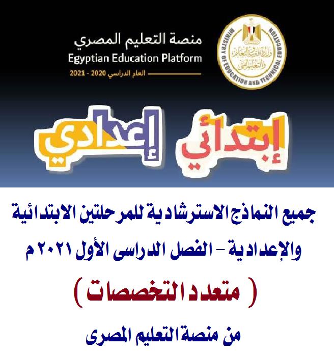 النماذج الاسترشادية للمرحلتين الابتدائية والإعدادية - الفصل الدراسى الأول 2021 م ( متعدد التخصصات ) من منصة التعليم المصرى 15421110