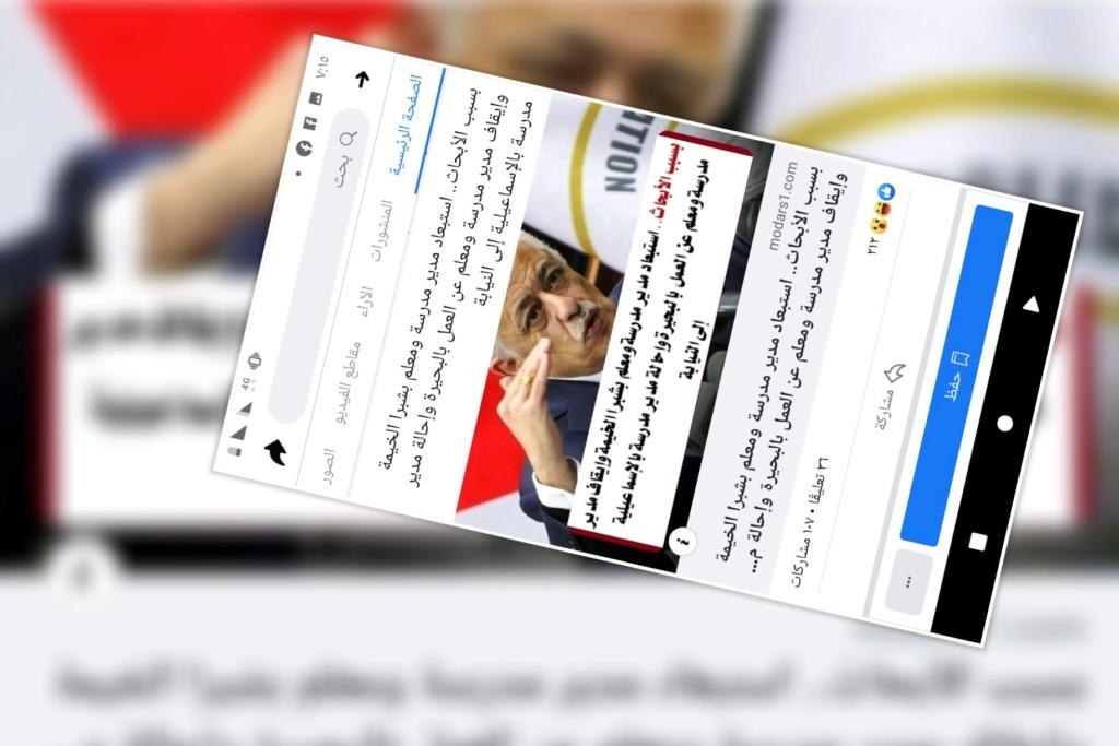 محافظات مصر تنتفض ضد أصحاب المكتبات والمعلمين المتاجرون بالابحاث 15871010