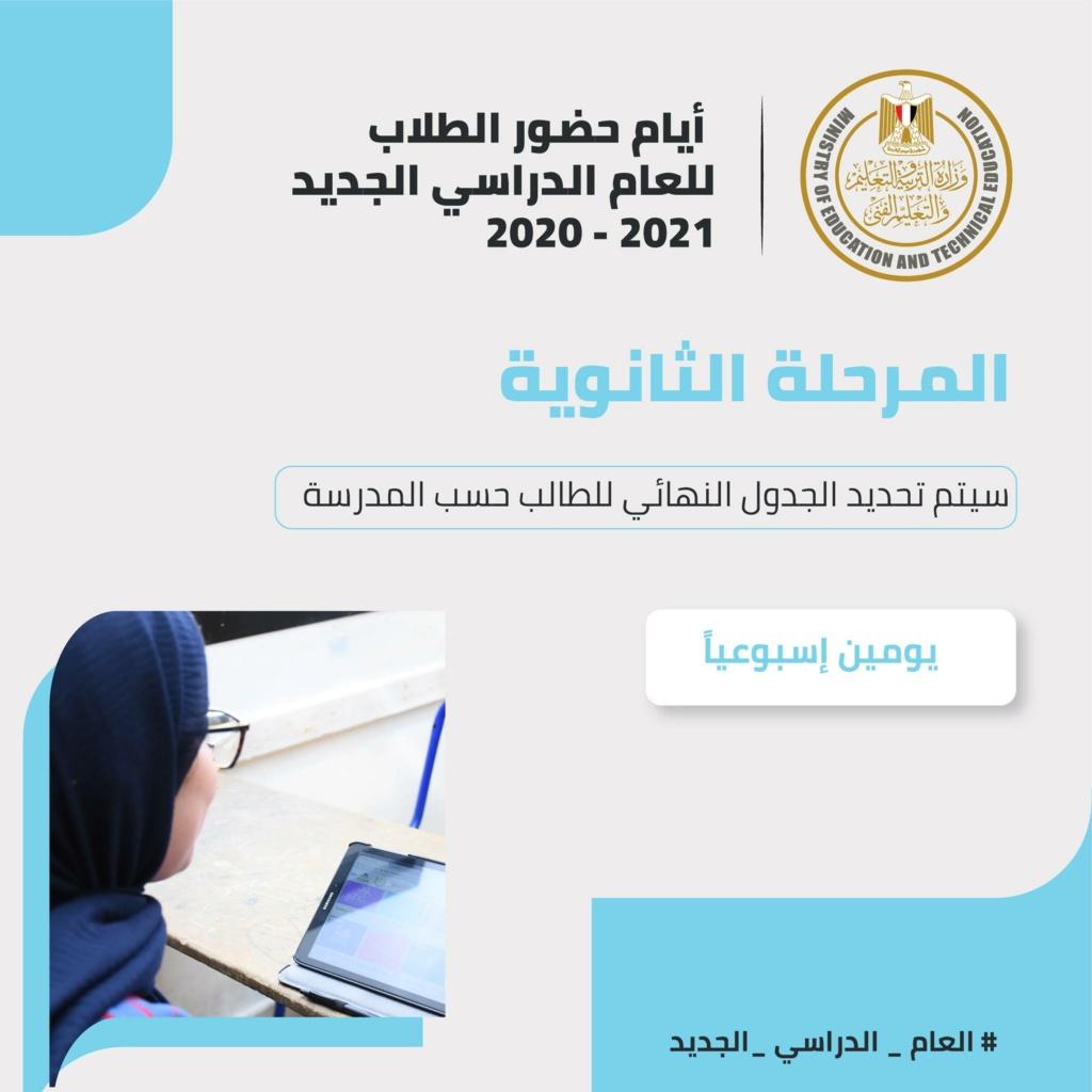 """الوزارة تحدد أيام حضور طلاب المراحل التعليمية المختلفة الرسمية 2020/2021 """" الرسمية """" 16100410"""