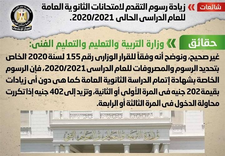 """مجلس الوزراء: لا زيادة في رسوم التقدم لامتحانات الثانوية العامة 2021 """" لا تدفعوا غيرها"""" 16510"""