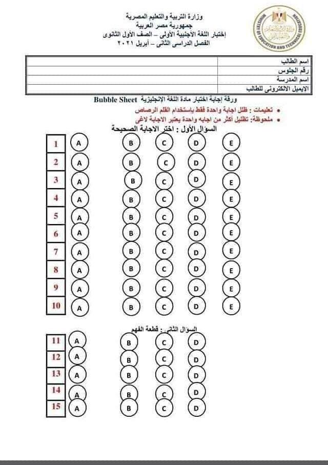 هام لطلاب أولى و تانية ثانوى فكرة عامة و هامة عن الإمتحان بنظام البابل شيت 16552110