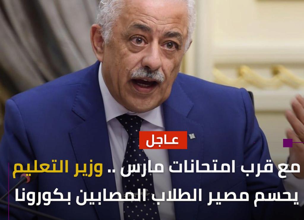 مع امتحانات مارس .. وزير التعليم يحسم مصير الطلاب المصابين بكورونا 16580710