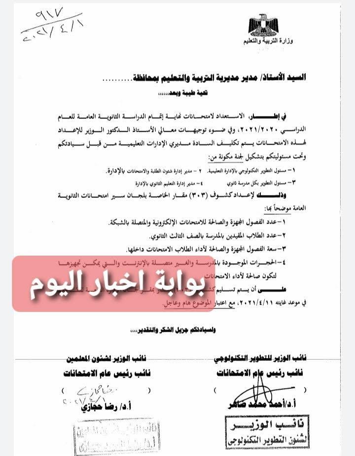 قرار رسمي لنواب امتحانات الثانوية العامة بشأن الامتحان التجريبي 16742010
