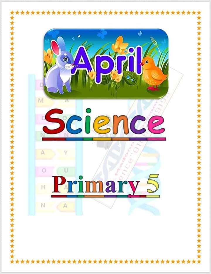 ساينس الصف الخامس الابتدائي ترم ثاني شهر ابريل 17040810