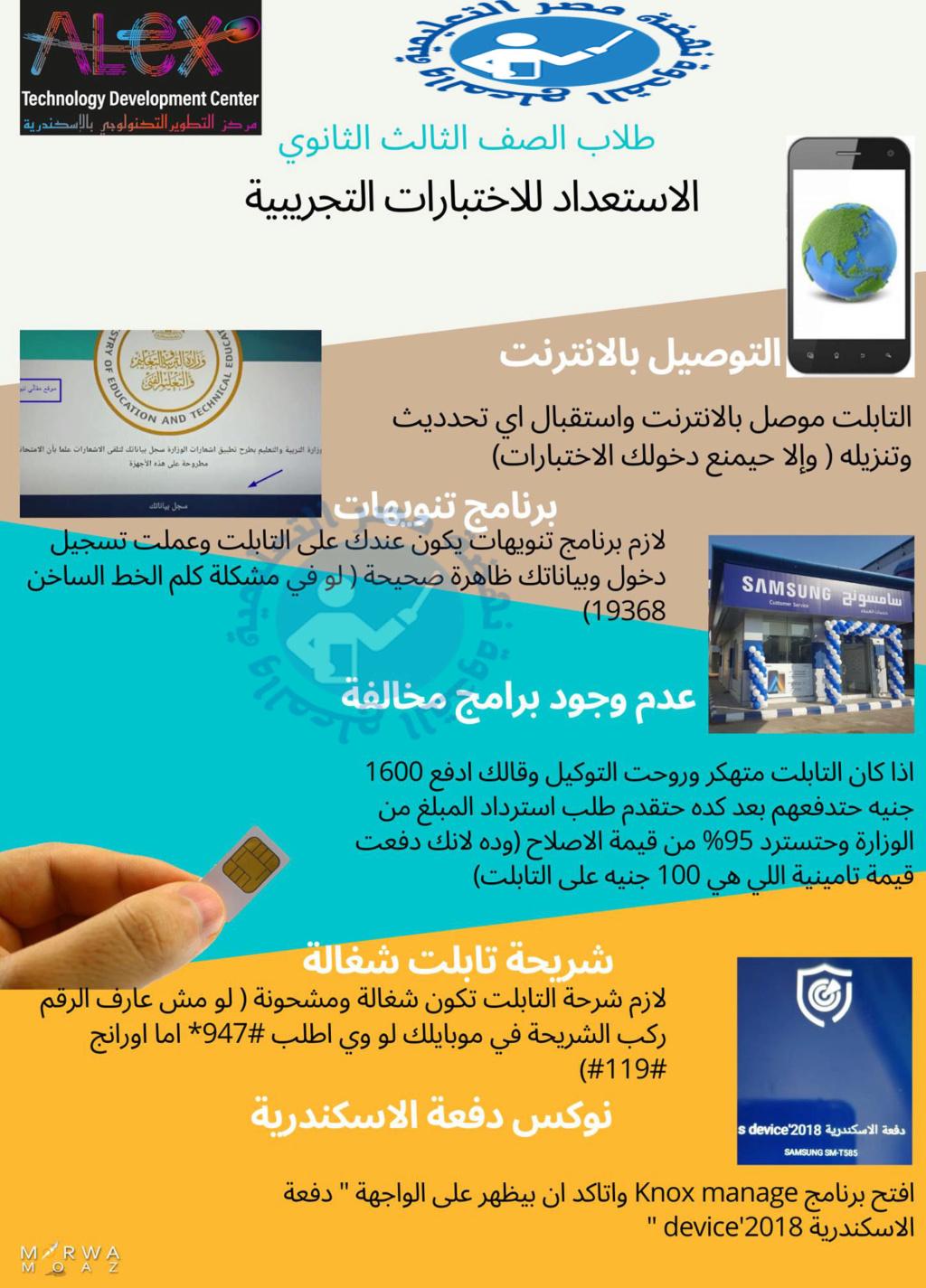 المدارس توجه طلاب الثانوية العامة  للإتصال بالإنترنت و عمل تحديث هام جدًا 17378010