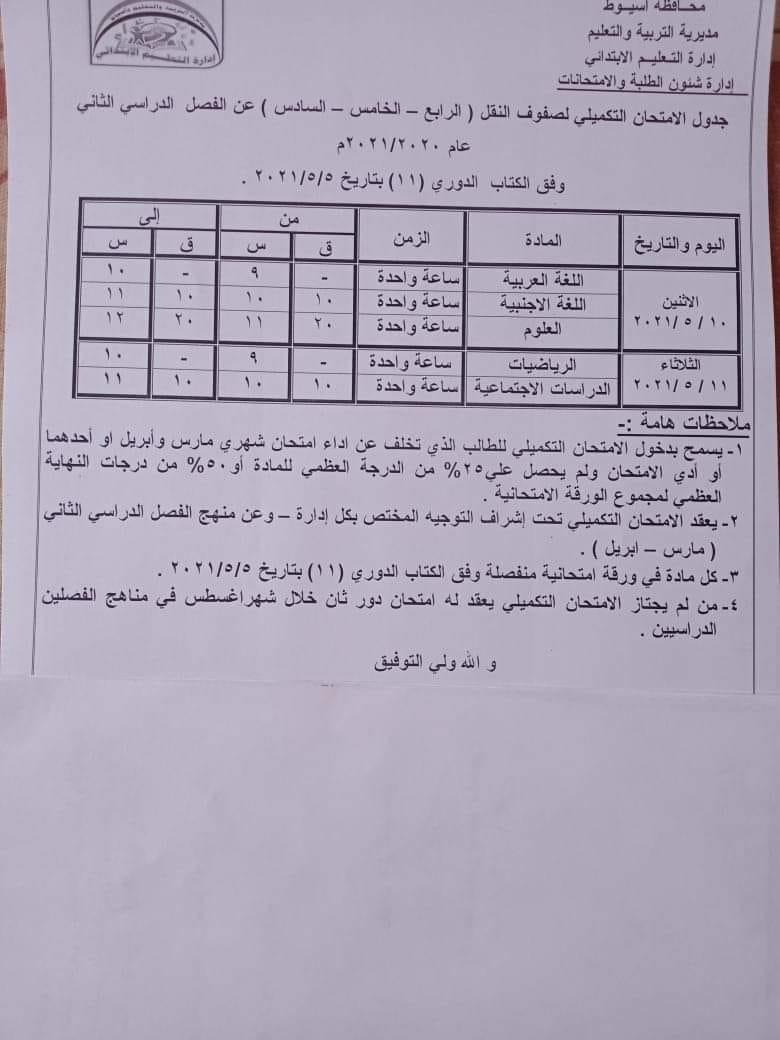 """التعليم"""" تحدد الطلاب المسموح لهم بأداء امتحان تكميلى 18281210"""