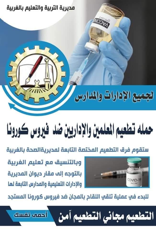 """عاجل البدء فى إرسال حملات تطعيم مجانية للمدارس """" معلمين و إداريين"""" ضد كورونا 18289310"""