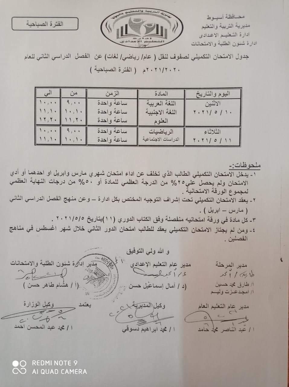 """التعليم"""" تحدد الطلاب المسموح لهم بأداء امتحان تكميلى 18338710"""