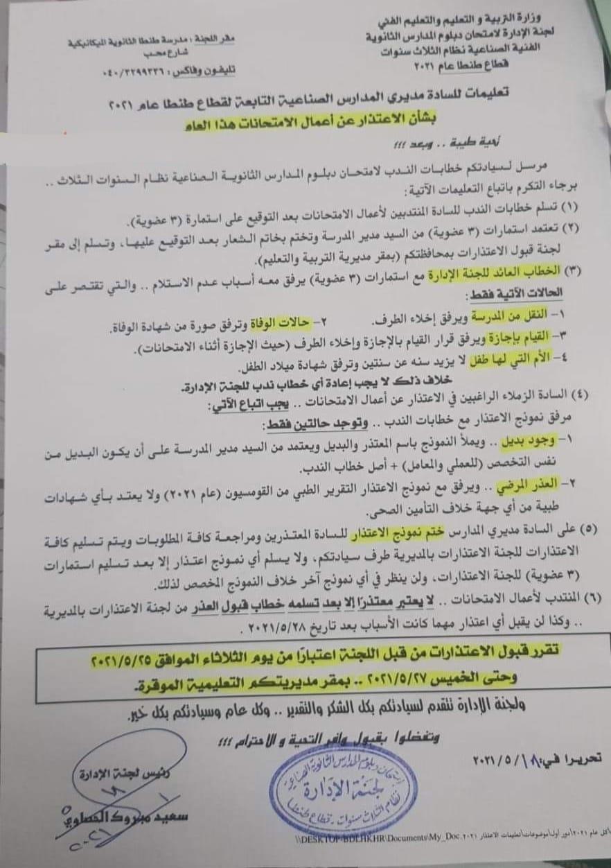 الإعتذار عن أعمال امتحانات الدبلومات الفنية لعام ٢٠٢١ بدايه من يوم الثلاثاء ٢٠٢١/٥/٢٥ 18747211