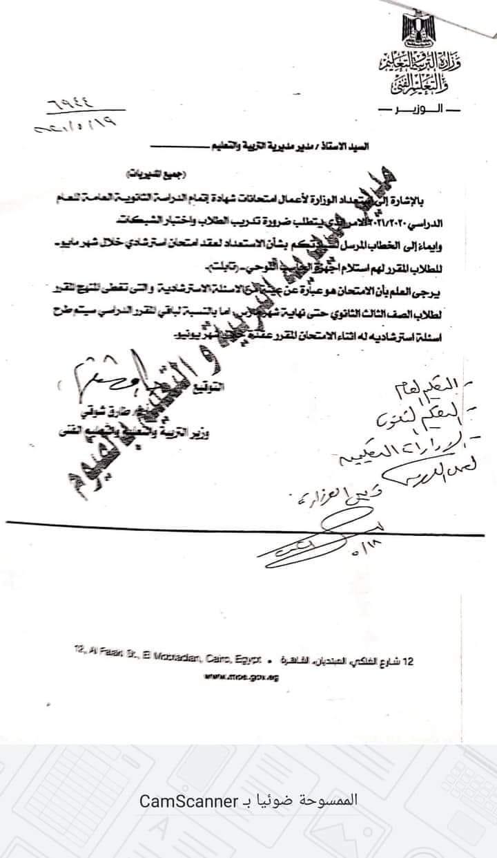 إعلان موضوعات امتحان مايو التجريبة للثانوية العامة 18784510