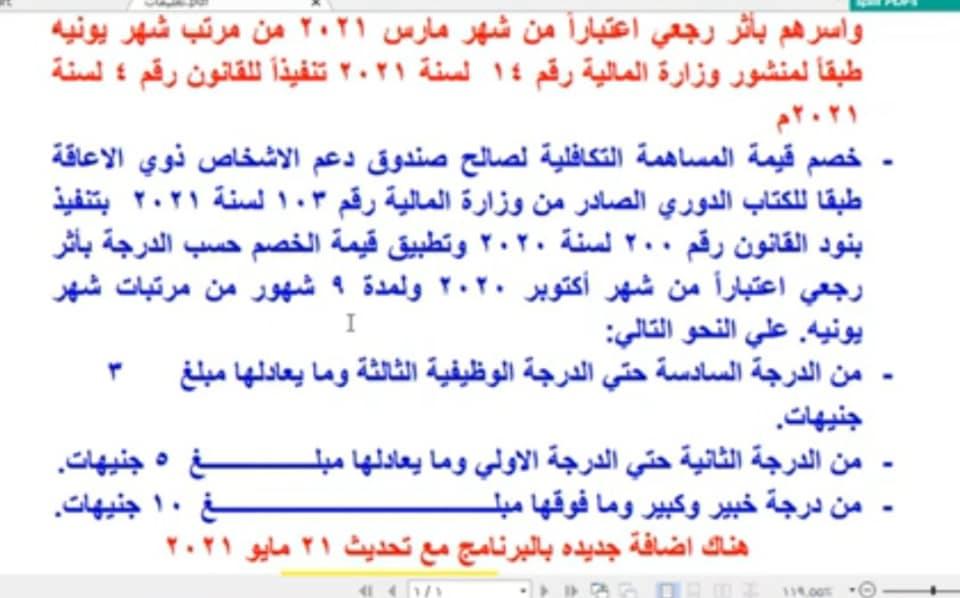 تعليمات مرتب يونيه  2021 من قسم الحسابات تعرف الإستقطاعات 18852711