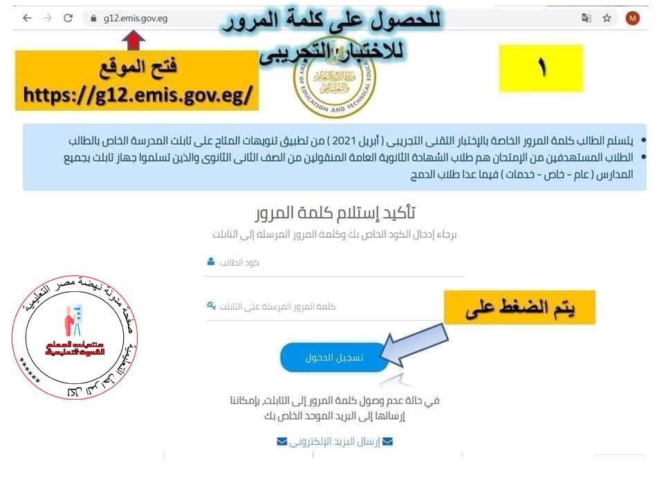بالصور كيفية الحصول على أكواد امتحانات مايو و يوليو من برنامج تنويهات للثانوية العامة 18888310