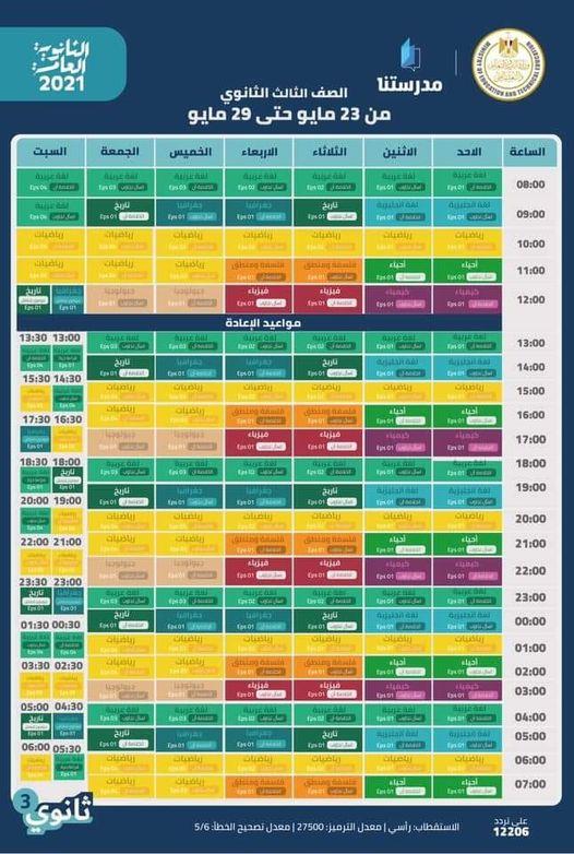"""لطلاب المرحلة #الثانوية_العامة للعام الدراسي 2020/2021 على القناة التعليمية """"مدرستنا ٢""""، جداول الأسبوع الأول في الفترة من يوم الأحد ٢٣ مايو حتى السبت ٢٩ مايو ٢٠٢١. 19007110"""