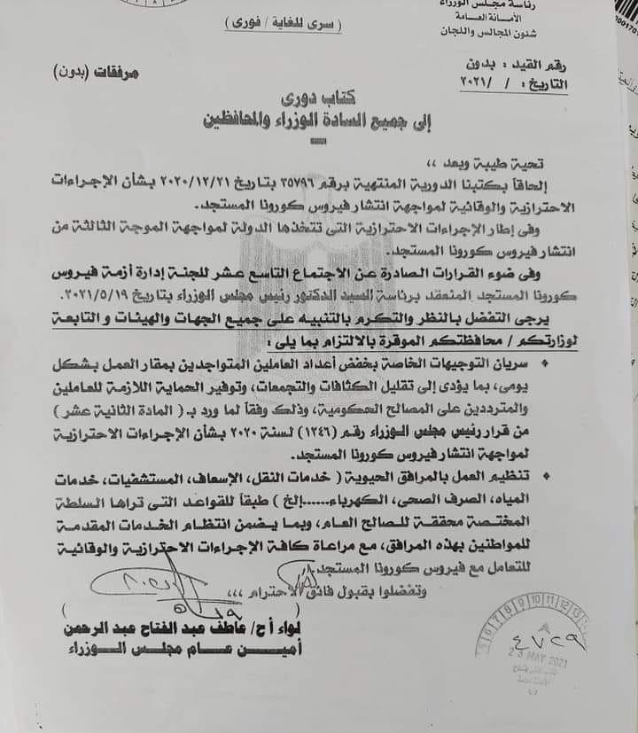 نشرة رئيس الوزراء الخاصة بتخفيض العاملين بالهيئات الحكومية  19007610