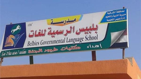 ولية  أمر  طالبة أجبرت على ارتداء الحجاب بالمدرسة: «دي مش تعليمات الوزارة» 19212