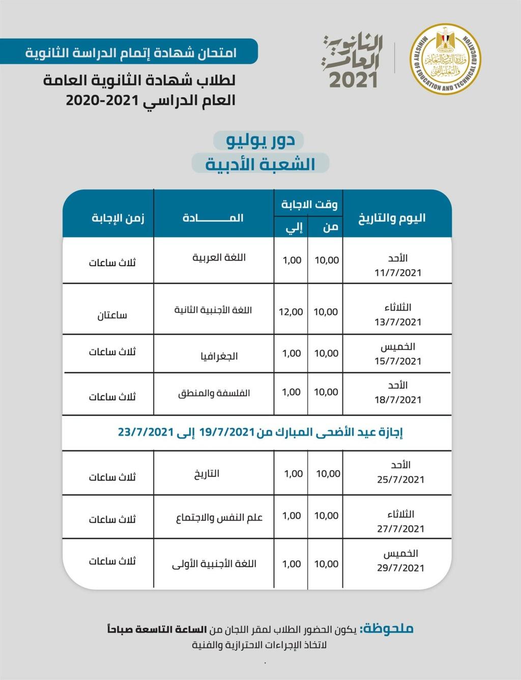 جدول امتحان الثانوية العامة الرسمى يوليو 2021 الشعبة الأدبية 19513610