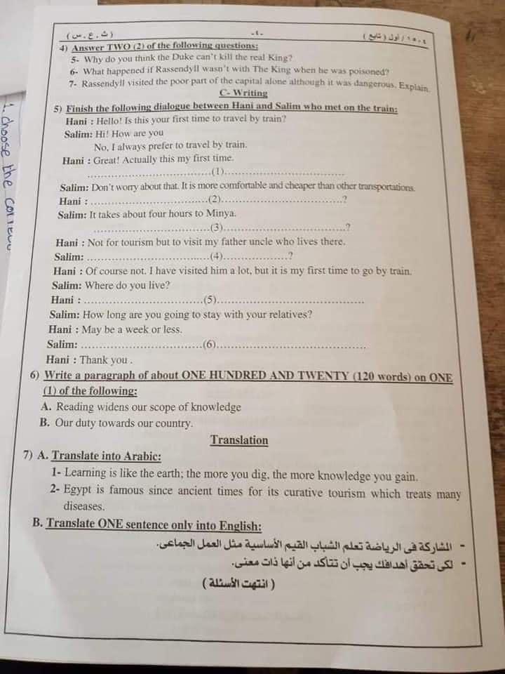 امتحان الثانوية العامة للسودان لغة انجليزية 2021 19514711