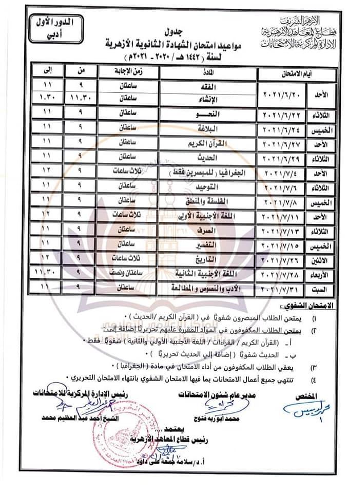 جداول امتحانات الثانوية الأزهرية2021 19515211