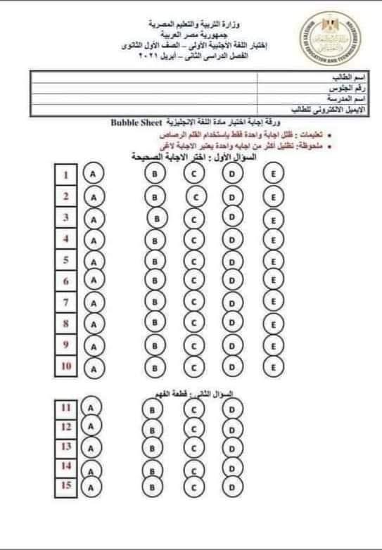 لطلاب الثانوية العامة -نموذج إجابات البابل شيت  وكيفية التعامل معها 19625710