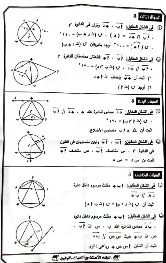 إجابة امتحان هندسة الجيزة للشهادة الإعدادية ترم ثانى2021 19807610