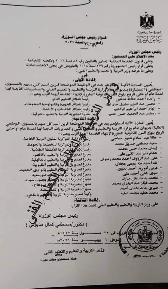 لكل المديريات -اسماء حركة تعيين القيادات بالوزارة والمديريات 19808510
