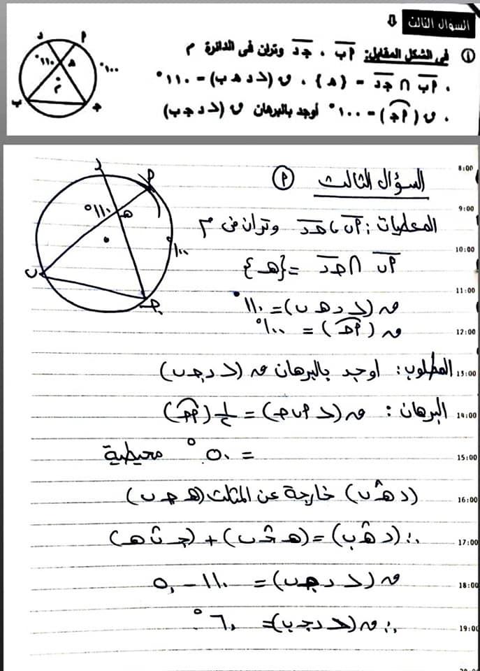 إجابة امتحان هندسة الجيزة للشهادة الإعدادية ترم ثانى2021 19813710