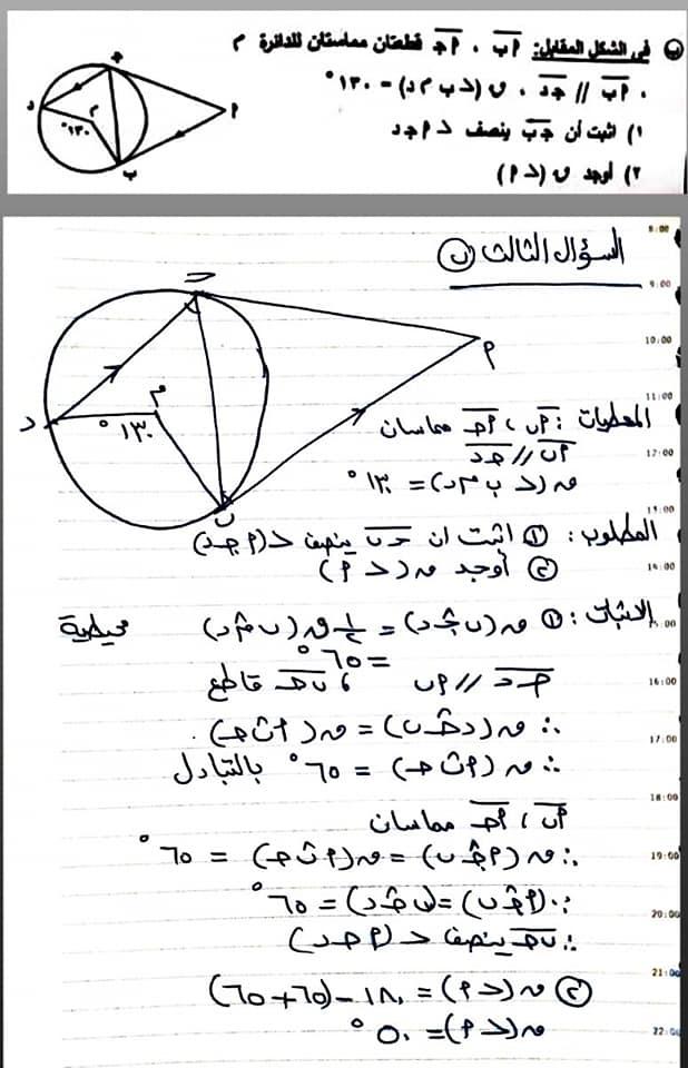 إجابة امتحان هندسة الجيزة للشهادة الإعدادية ترم ثانى2021 19823810