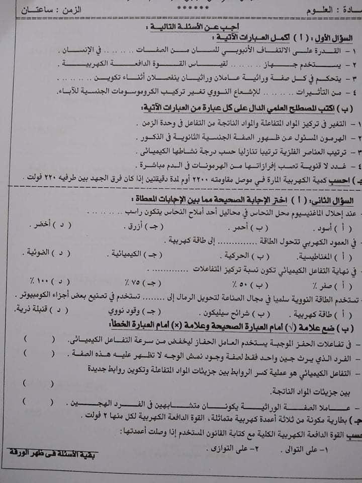 إجابة امتحان العلوم للشهادة الإعدادية محافظة الغربية 2021 19848910
