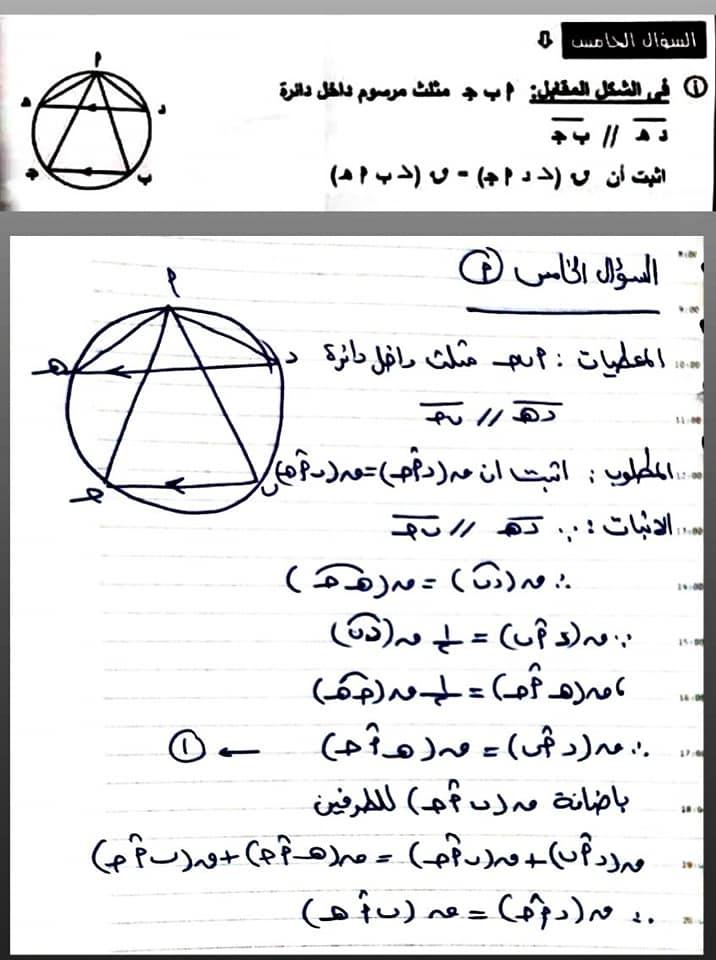 إجابة امتحان هندسة الجيزة للشهادة الإعدادية ترم ثانى2021 19857610