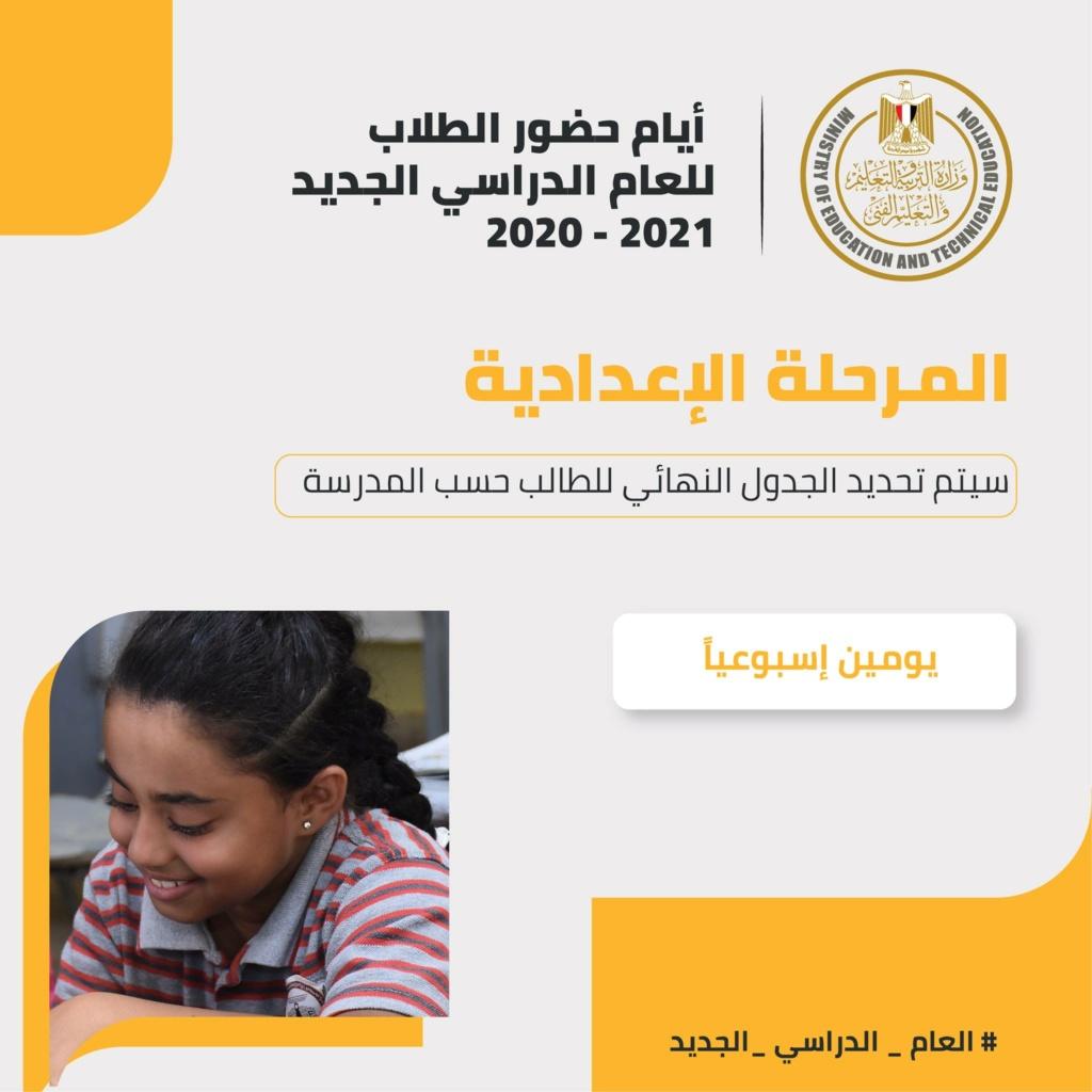 """الوزارة تحدد أيام حضور طلاب المراحل التعليمية المختلفة الرسمية 2020/2021 """" الرسمية """" 19886010"""