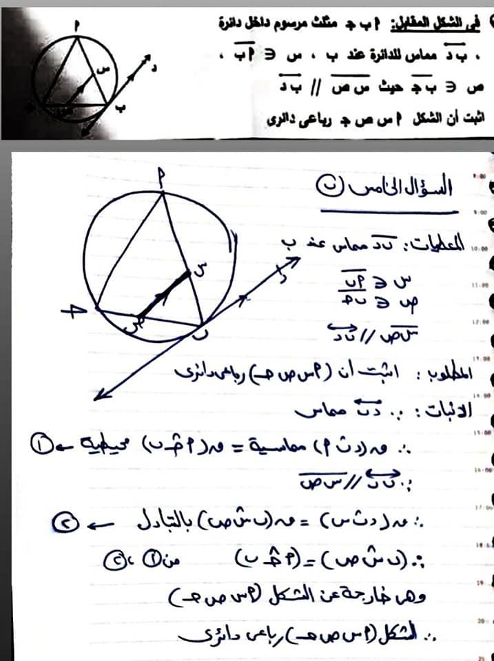 إجابة امتحان هندسة الجيزة للشهادة الإعدادية ترم ثانى2021 19889510