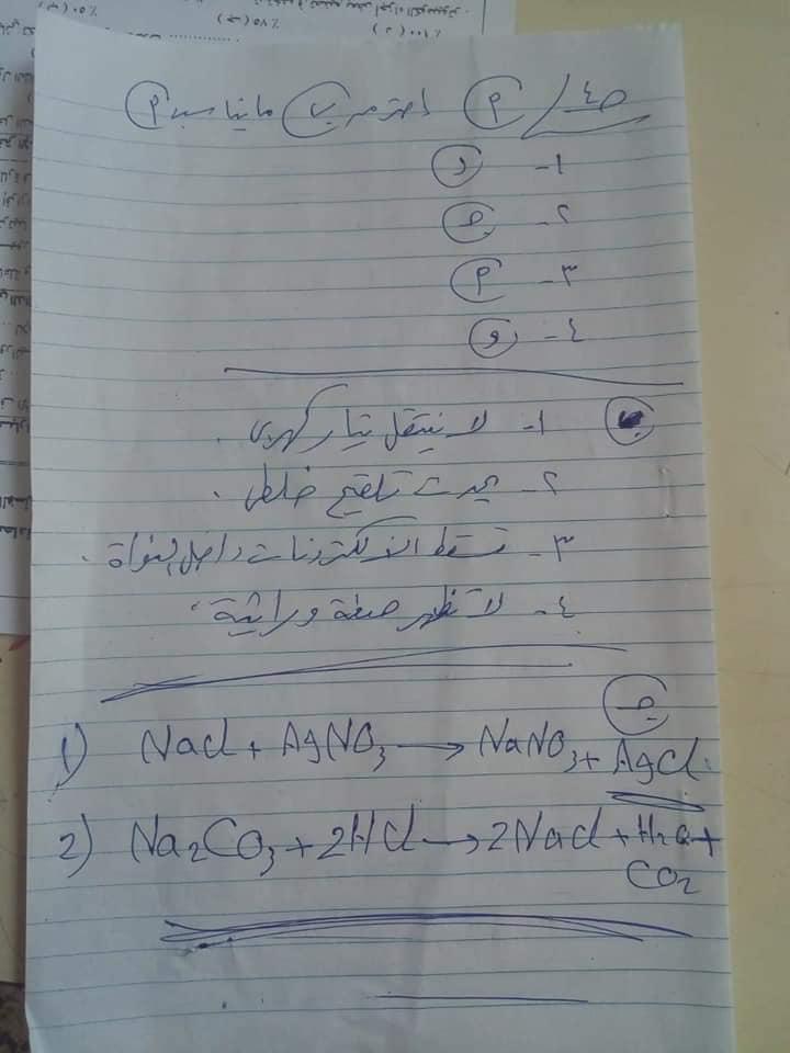 إجابة امتحان العلوم للشهادة الإعدادية محافظة الغربية 2021 19890810