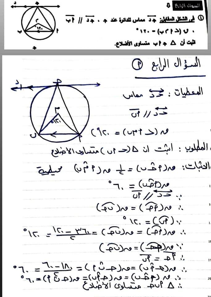 إجابة امتحان هندسة الجيزة للشهادة الإعدادية ترم ثانى2021 19902510