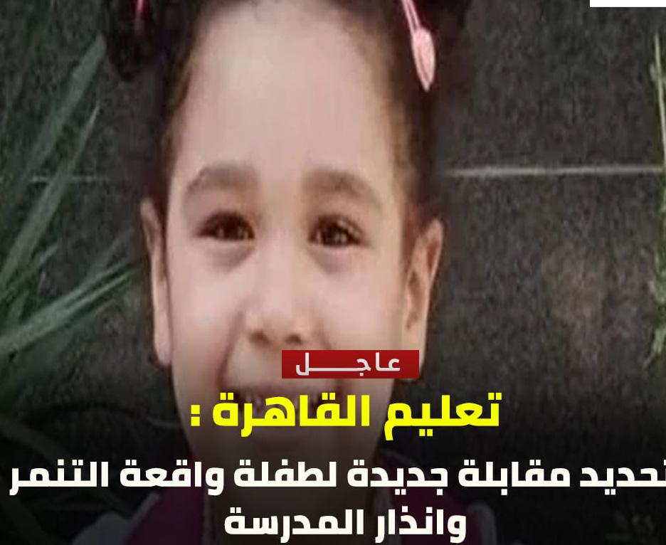 الوزارة تلزم المدرسة التى أثارت ضجة بالتعليق على شعر طفلة بإعادة المقابلة و تحذرها من تكرار المشكلة مرة أخرى 19908010