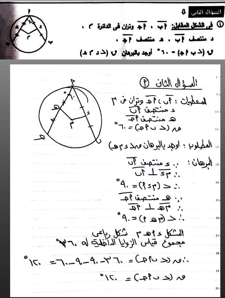 إجابة امتحان هندسة الجيزة للشهادة الإعدادية ترم ثانى2021 19914610