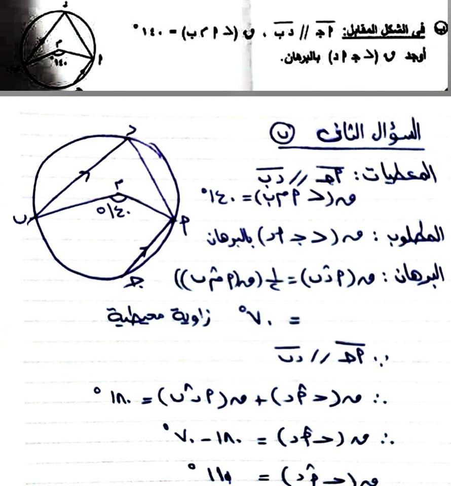 إجابة امتحان هندسة الجيزة للشهادة الإعدادية ترم ثانى2021 19923110