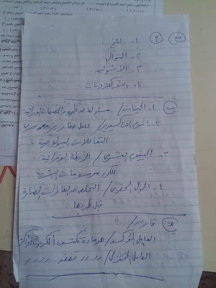 إجابة امتحان العلوم للشهادة الإعدادية محافظة الغربية 2021 19933810