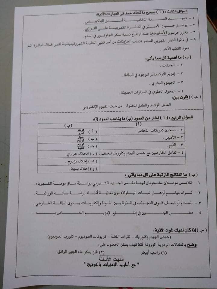 إجابة امتحان العلوم للشهادة الإعدادية محافظة الغربية 2021 19935410