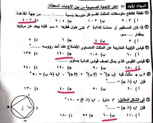 إجابة امتحان هندسة الجيزة للشهادة الإعدادية ترم ثانى2021 19940810