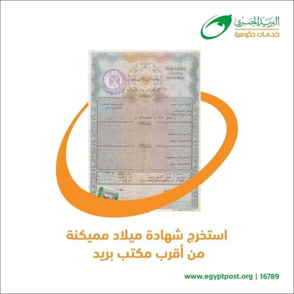 لتخفيف الضغط عن السجلات المدنية - البريد المصري يطلق خدمة استخراج شهادة ميلاد مميكنة في جميع مكاتب البريد المصري 19998410