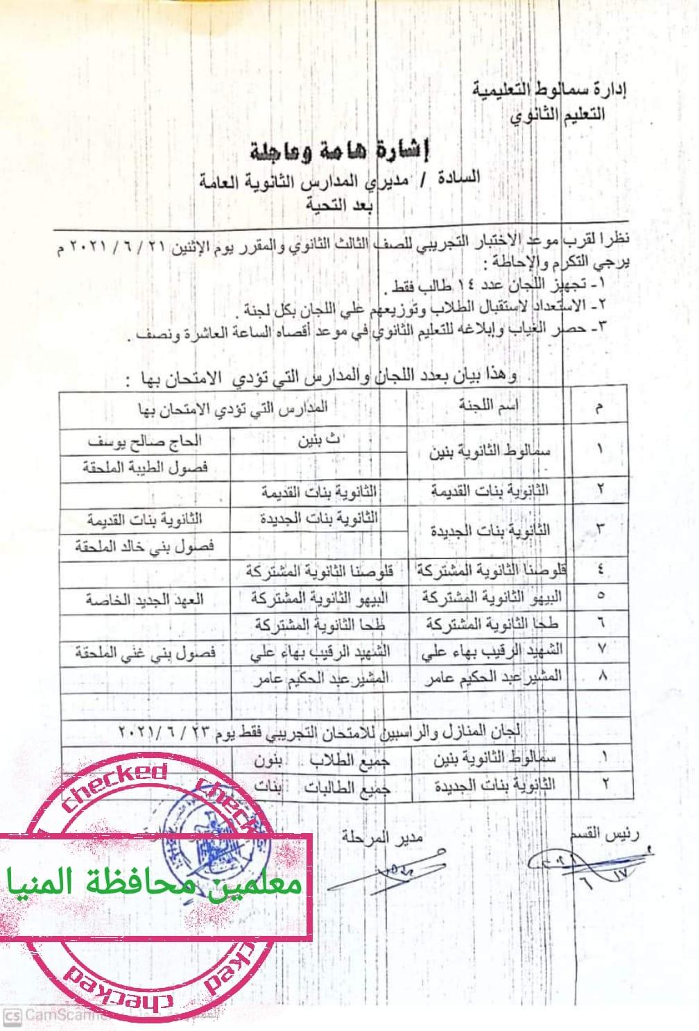 الإدارات توجه المدارس لإتمام امتحانات الثانوية العامة داخل لجان و برقم الجلوس 20133210