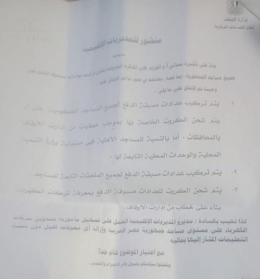 وزارة الأوقاف توزع  منشورا لجميع المديريات الإقليمية بشأن تركيب العدادات مسبقة الدفع بالمساجد الحكومية والأهلية 20191217