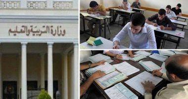 """امتحان إبريل الألكترونى للثانوية العامة - بروفة نهائية"""" إختبار المنصة """" و نجاحها يحدد مصير امتحان الثانوية العامة الرسمى النهائى 20200114"""