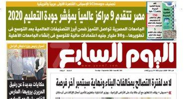 جريدةاليوم السابع: مصر تتقدم 9مراكز عالميا بجودة التعليم 2020 والأولى عربيا وأفريقيا 20200841