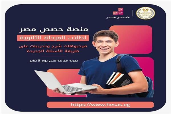 شباب ثانوى جريوها مجانية من الآن و لمدة شهر كامل - التعليم تتيح منصة «حصص مصر» لطلاب الثانوية العامة 20201214