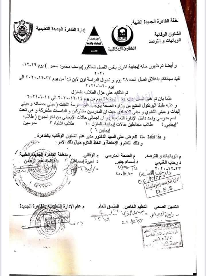 """حالات الإصابة بكورونا بين طلاب مدارس القاهرة الجديدة"""" مستند""""  20201238"""